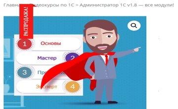 АДМИНИСТРАТОР 1С V1.8
