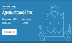 Администратор Linux
