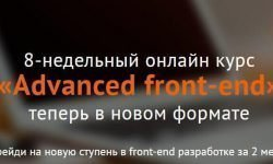 «Advanced front-end»