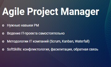 Agile Project Manager (Часть 1)