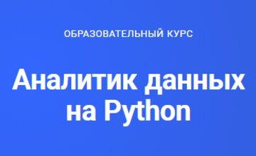 Аналитик данных на Python