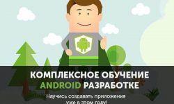 Обучение разработке на Android