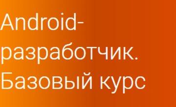 Android-разработчик. Базовый курс (Часть 1-3)