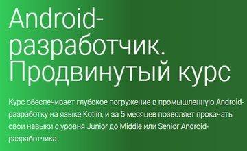 Android-разработчик. Продвинутый курс (Часть 1-4)