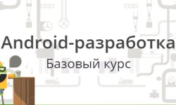 Android-разработка - Базовый курс