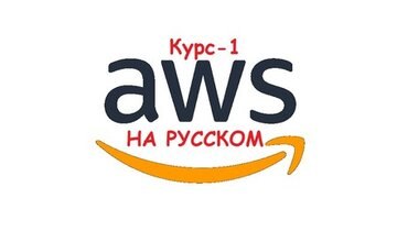 AWS - С Нуля до Профессионала (Amazon Web Services)