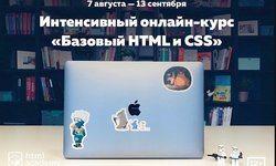 Базовый HTML и CSS (# 18) - 2017