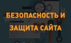 Безопасность и защита сайта от угроз и взлома