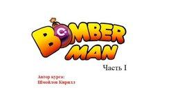 Boomberman Часть I и Часть II
