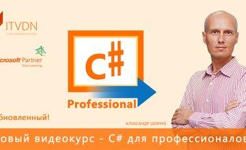 C# для профессионалов - Обновленный