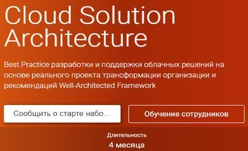 Cloud Solution Architecture (Часть 1-4)
