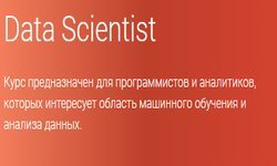Data Scientist. 4 Части из 5