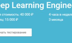 Deep Learning Engineer. (Часть 1-2 из 2)