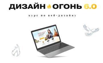 Дизайн-Огонь 6.0 - Курс по веб-дизайну