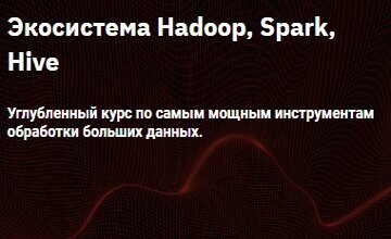 Экосистема Hadoop, Spark, Hive