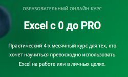 Excel c 0 до PRO