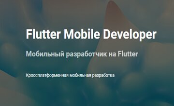 Flutter Mobile Developer (Часть 1-3)