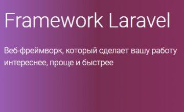 Framework Laravel. (Часть 1)