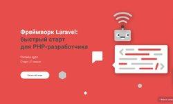 Фреймворк Laravel: быстрый старт для PHP-разработчика