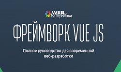 Фреймворк Vue.js. Полное руководство для современной веб-разработки