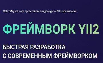 Фреймворк Yii2. Быстрая разработка с современным фреймворком (2020)
