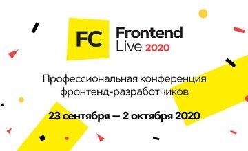 FrontendConf 2020 - Профессиональная конференция фронтенд-разработчиков