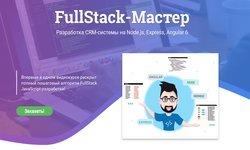 FullStack-Мастер. Разработка CRM-системы на Node.js, Express, Angular 6