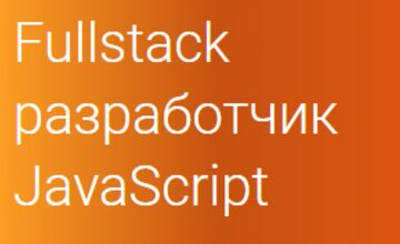Fullstack разработчик JavaScript (Часть 1-4)
