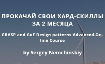 GRASP and GoF Design patterns Advanced On-line Course