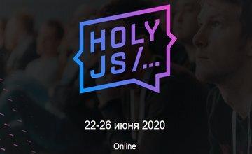 HolyJS 2020 Piter. Конференция для JavaScript-разработчиков.