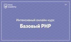 Базовый PHP