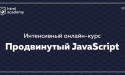 Интенсивный онлайн‑курс  «Продвинутый JavaScript»