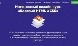 Базовый HTML и CSS