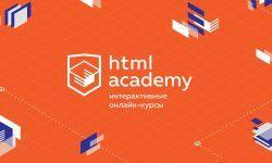 Продвинутый онлайн-интенсив: HTML и СSS