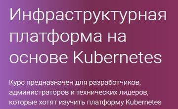 Инфраструктурная платформа на основе Kubernetes (Часть 1-4)