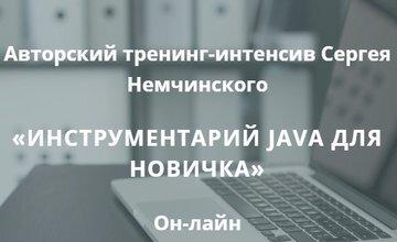Инструментарий Java для новичка