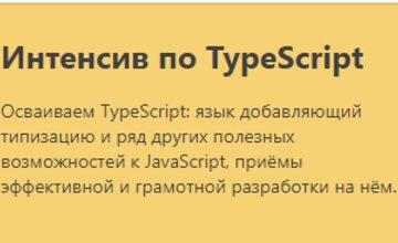 Интенсив по TypeScript