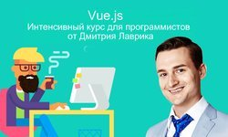 Интенсивный курс по Vue.js