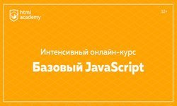 Интенсивный онлайн‑курс «Базовый JavaScript» [Поток 2017]