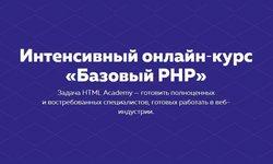 Интенсивный онлайн‑курс «Базовый PHP» [Поток 30 января-7 марта 2018]