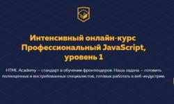 Интенсивный онлайн‑курс Профессиональный JavaScript, уровень 1