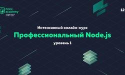 Интенсивный онлайн‑курс «Профессиональный Node.js» Уровень 1