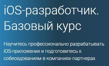 iOS-разработчик. Базовый курс (Часть 1-4)
