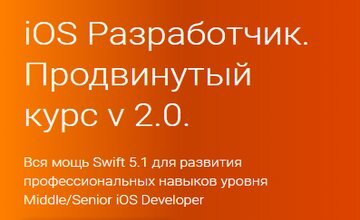 iOS Разработчик. Продвинутый курс v 2.0 (Часть 1-4)