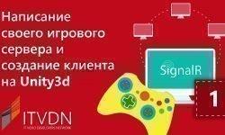 Написание игрового сервера и создание клиента на Unity3D