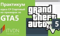C# (C Sharp) на примерах из GTA 5