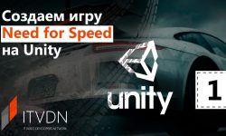 Создаем игру Need for Speed на Unity
