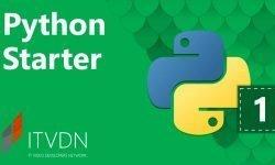 Видео курс по Python - (Starter)