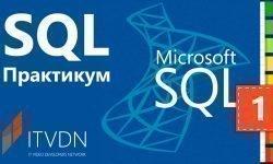 SQL Практикум