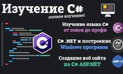 Изучение C# от новичка до профи